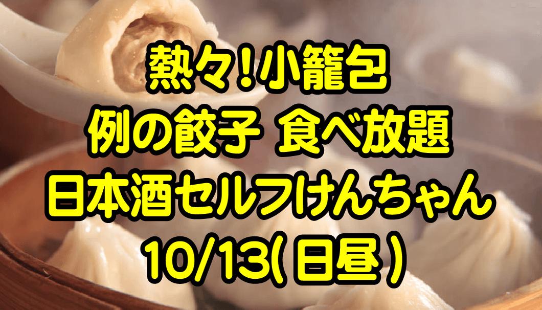 日本酒けんちゃんの、小籠包、餃子、日本酒食べ放題、飲み放題のイベントのイメージ画像