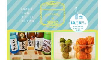 西濃の日本酒イベント「メルカード de セイノー (mercado de SEINO) ~西濃の枡、日本酒、スイーツを楽しむ市場~」のチラシ画像
