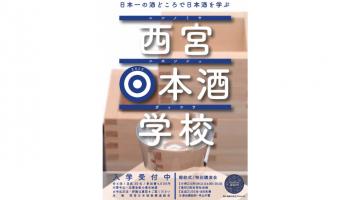 西宮日本酒学校2019のポスター画像