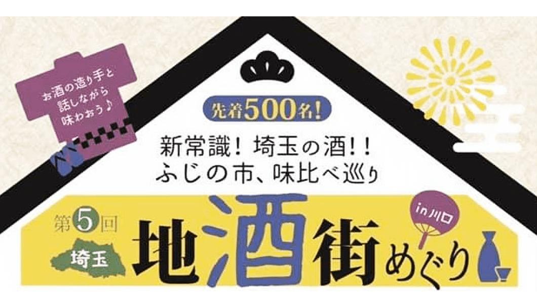 「第5回 埼玉 地酒街めぐり in 川口」