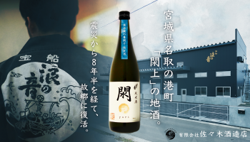 津波で全壊した宮城県の酒蔵がついに復活!復活蔵での最初の日本酒を限定販売