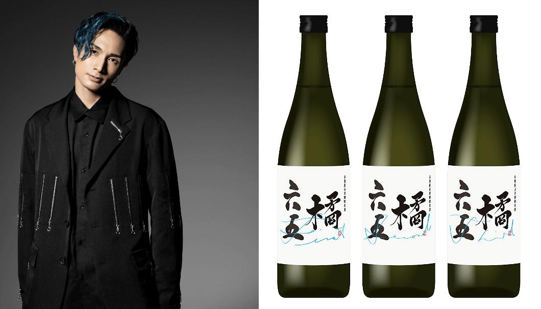 橘ケンチ氏が白糸酒造とコラボレーションした日本酒「橘六五」