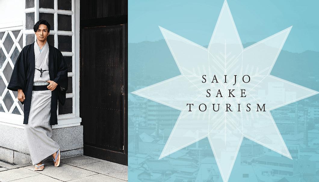 EXILE/EXILE THE SECOND・橘ケンチ氏が監修した東広島市西条のガイドブック「SAIJO SAKE TOURISM」