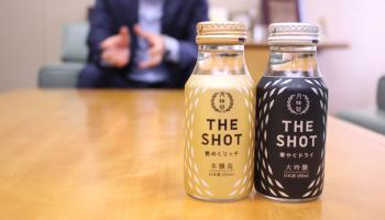 月桂冠 の新商品 日本酒にショットのみの概念を与える「THE SHOT」