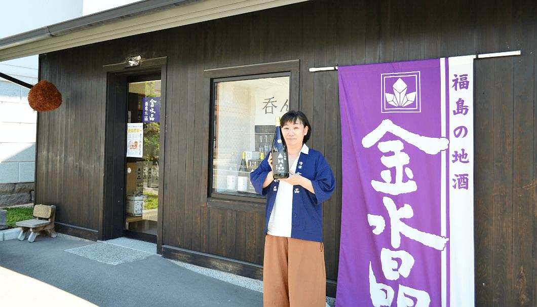 金水晶酒造店 蔵元の斎藤美幸さん