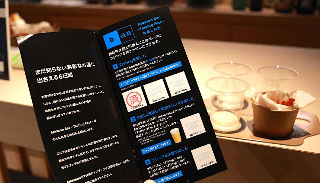 「Amazon Bar」のパンフレット