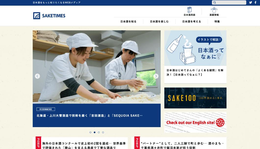 SAKETIMESのトップページ