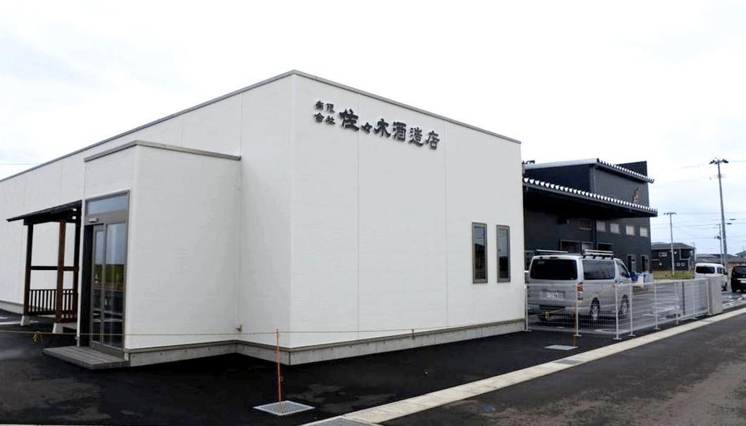 宮城県名取市閖上・佐々木酒造店の販売棟の外観写真