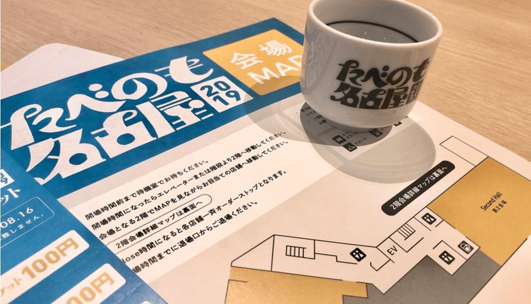 名古屋で開催している日本酒イベント「食べて飲もまい~うますぎるがや~」のイベントチラシ