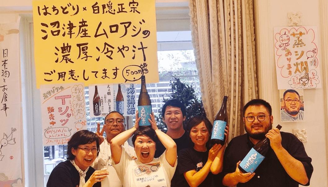 大阪から参戦の「日本酒とお食事 はちどり」は「白隠正宗」を醸す高島酒造さんとコラボ