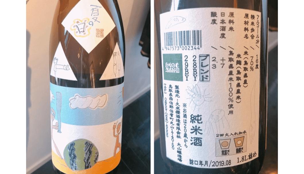 「たべのも」限定で提供された久米桜のブレンド酒「夏の日」。ゆるいタッチのラベルは三輪杜氏のお手製