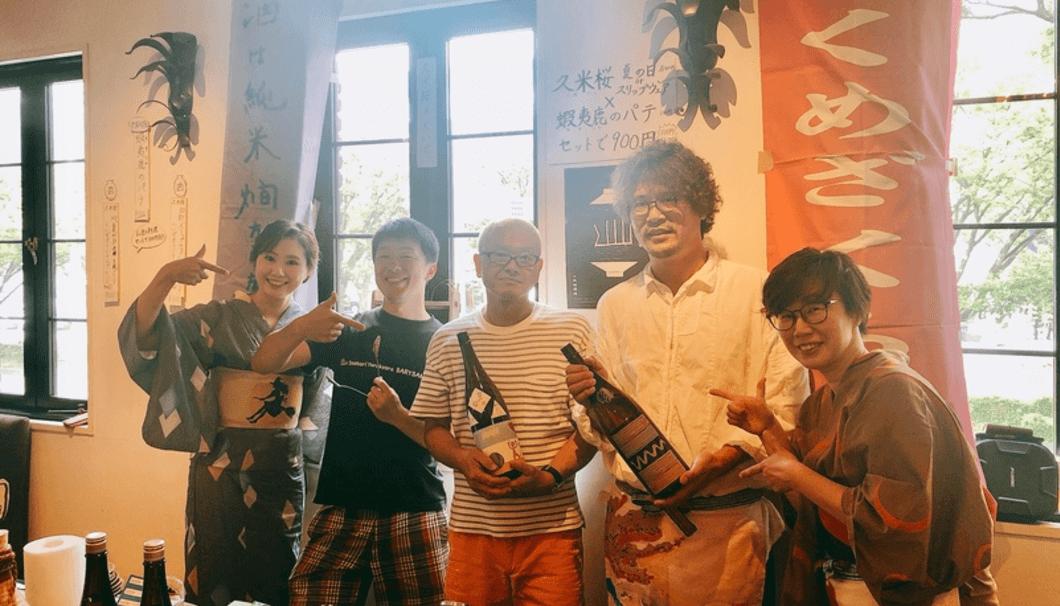 名古屋・お燗とVINめし くいぜの店長・小澤さん(写真左から2人目)と、鳥取・久米桜酒造の杜氏を務める三輪さん(写真右から2人目)