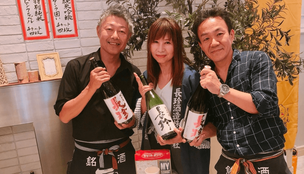 「和み酒 鬼灯」の店長・鬼頭さん(左端)、長珍酒造の社長・桑山さん(右端)と奥様(中央)。