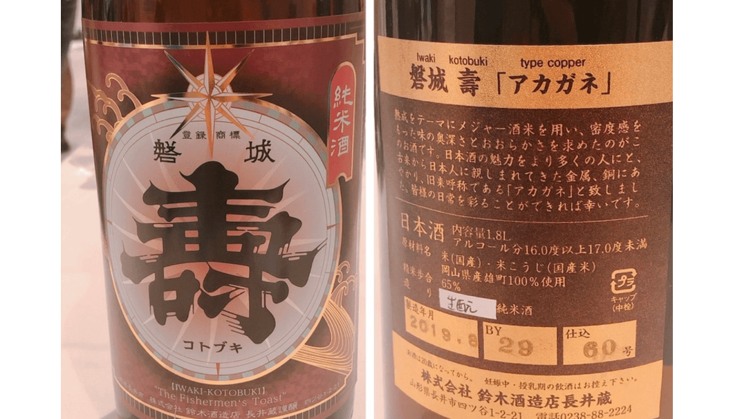 磐城壽のラベル写真