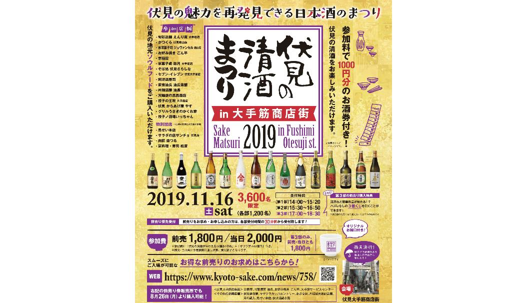 京都「伏見の清酒まつり in 大手筋商店街2019」のフライヤー画像