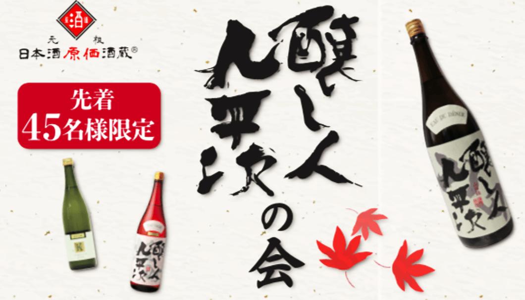 日本酒原価酒蔵 上野御徒町店「醸し人九平次の会」