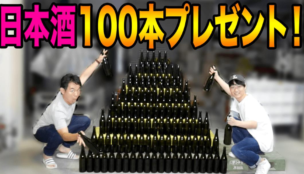日本酒Youtuber「平行複発酵」の日本酒プレゼント企画