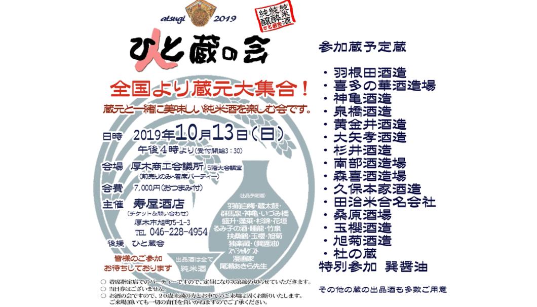 神奈川県厚木市で開催される日本酒イベント「ひと蔵の会」のポップ
