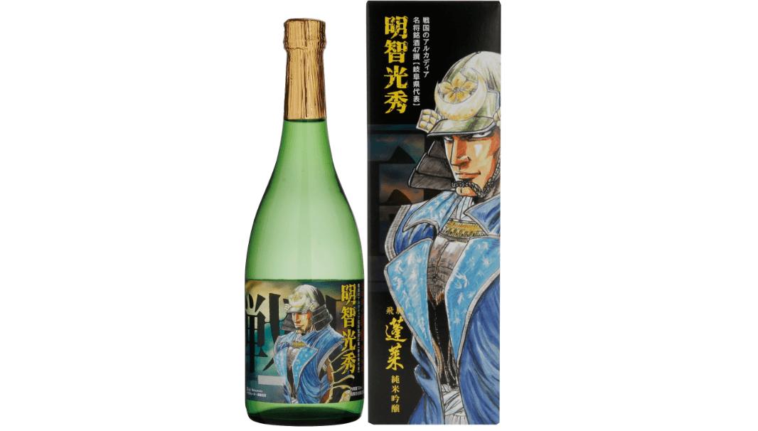 日本酒の新商品「戦国アルカディア名将銘酒47撰 岐阜県代表 純米吟醸 明智光秀」のラベルとボトルの写真