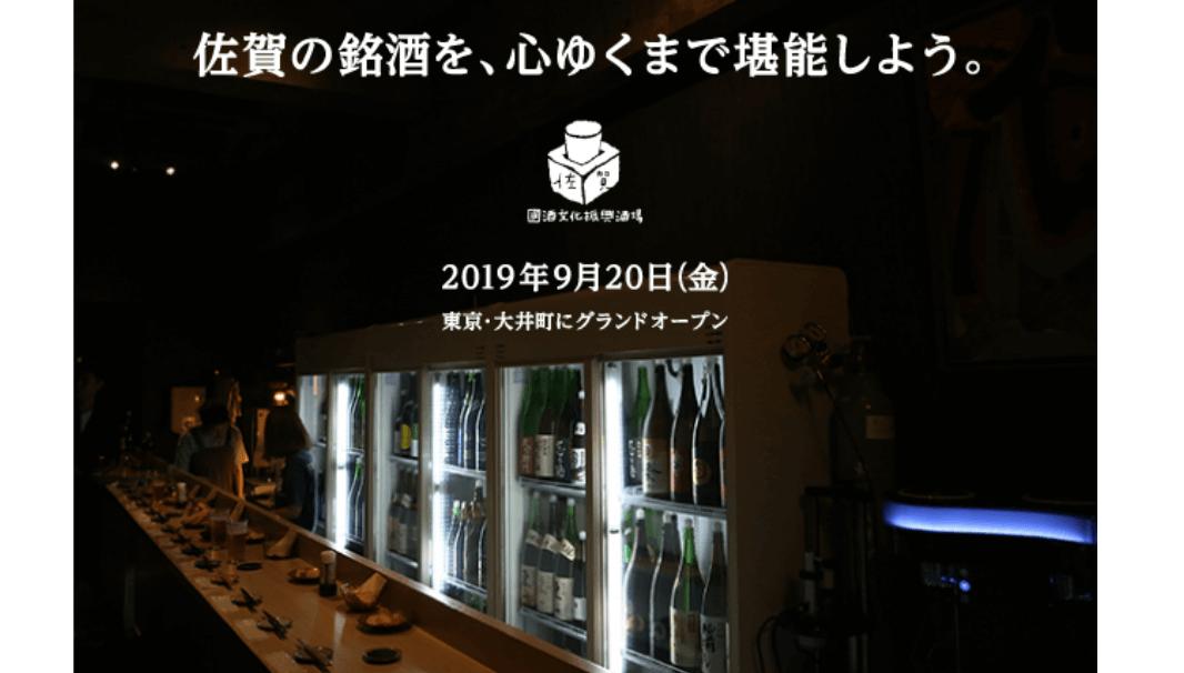 「國酒文化振興酒場 佐賀」日本酒の入った冷蔵庫の写真