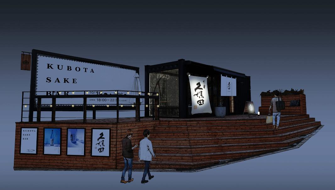 朝日酒造株式会社(新潟県長岡市)が展開するポップアップバー「KUBOTA SAKE BAR」のイメージ画像 バーに向かって歩く男性2人の後ろ姿
