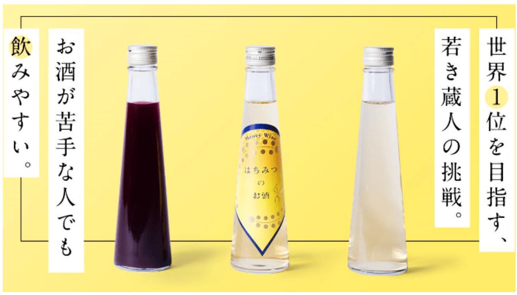 高校生から杜氏を目指した若き蔵人が開発したお酒が苦手な人でも飲みやすい「蜂蜜酒」のボトルが3本並んでいる写真