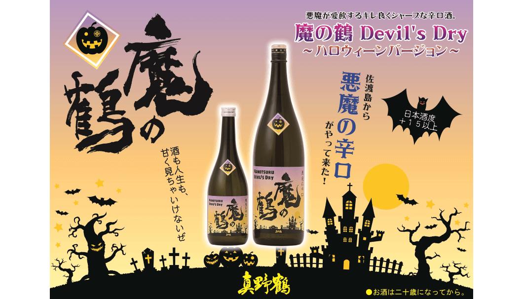 佐渡島の小畑酒造が販売している悪魔の辛口酒のイメージ画像