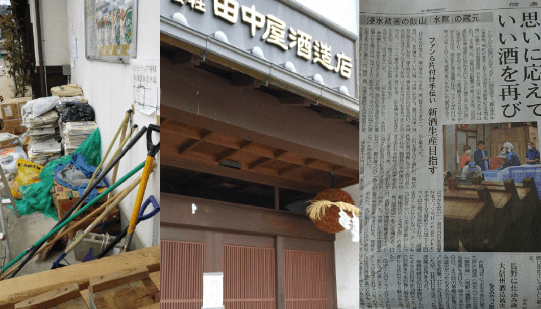 台風19号で甚大な被害を受けた田中屋酒造店(長野県飯山市)の新聞記事や、蔵内の写真など