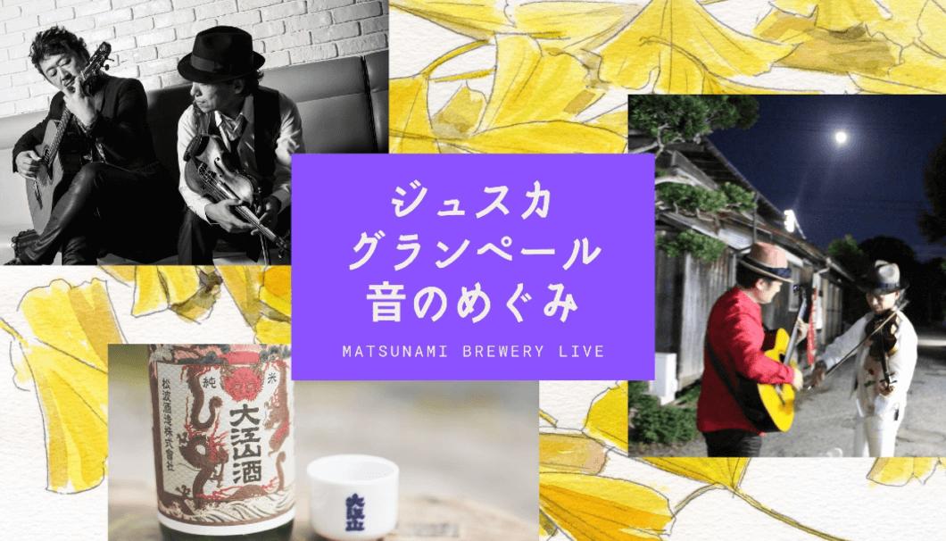 金冠 大江山を醸す松波酒造のイベント「酒蔵コンサート」のイベントイメージ画像
