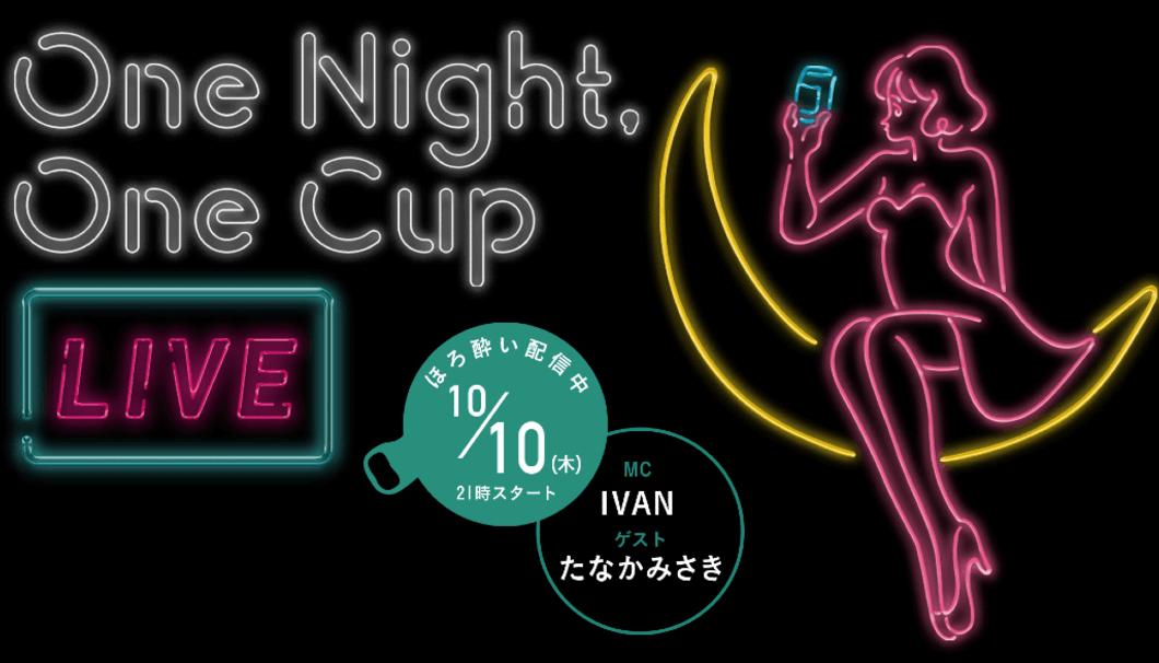「ワンカップ」発売55周年を記念して行うインスタLIVE「One night,One Cup」のイメージ画像