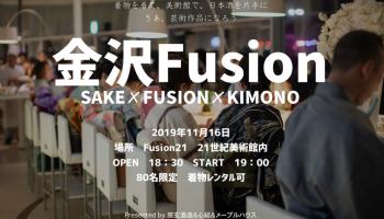 「金沢Fusion 〜SAKE ✗ FUSION ✗ KIMONO〜」のイメージ画像