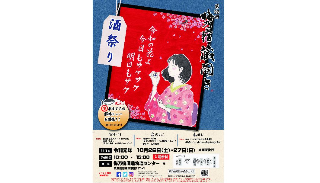 梅乃宿酒造「酒祭り」のフライヤー画像