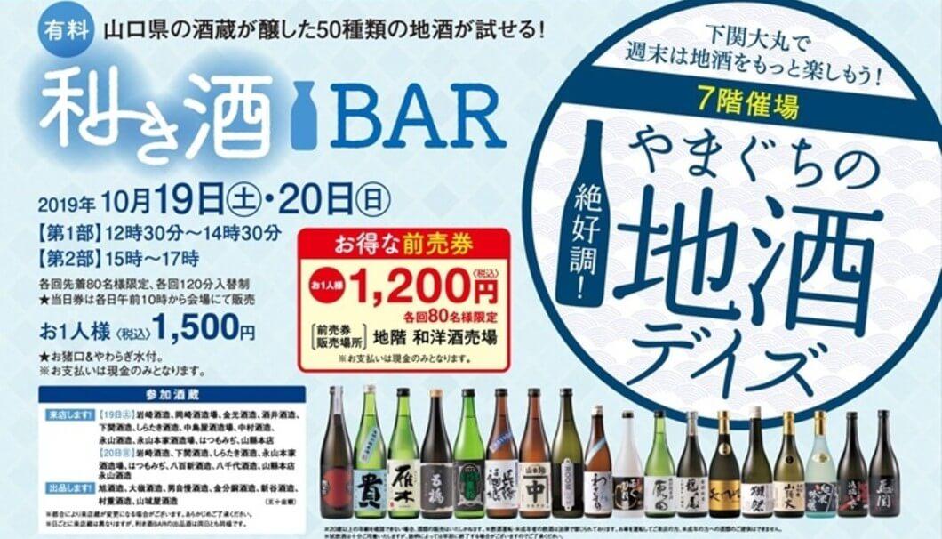 下関大丸で開催される「やまぐち地酒デイズ」