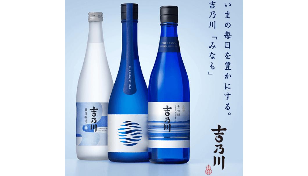 吉乃川の新ブランド「みなも」