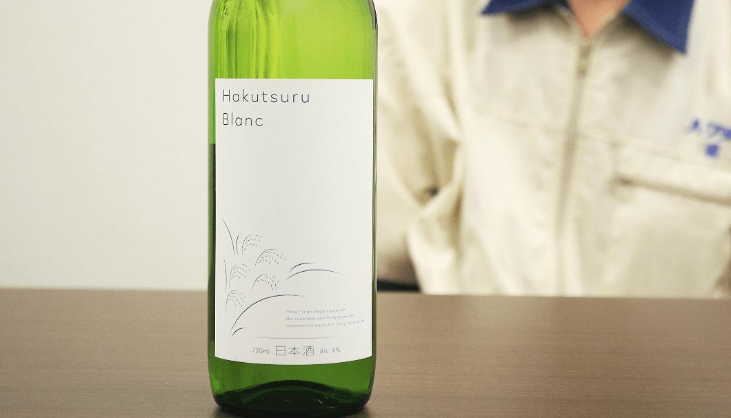 白鶴酒造「Hakutsuru Blanc」