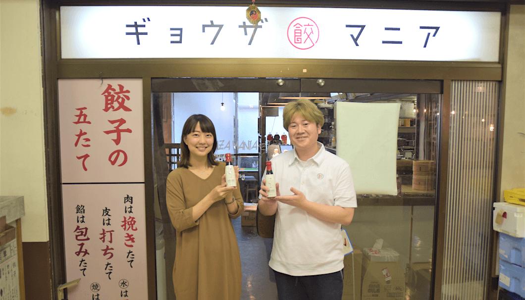 真野遥さんと「GYOZA MANIA 品川はなれ」店長の和知悠太さん