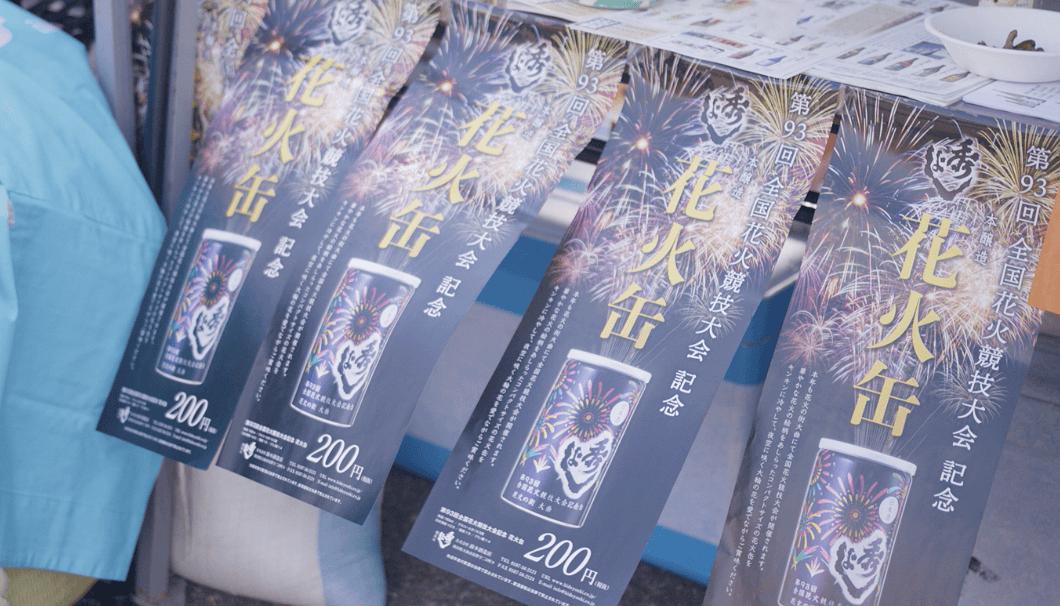 花火大会で売り出された花火缶