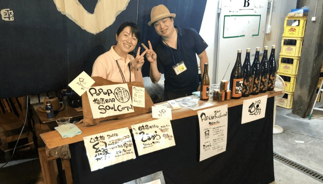 北海道・札幌の梅酒BAR・SOUL COMPANY