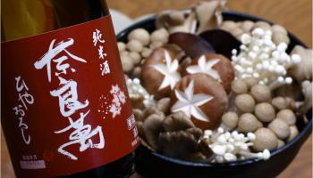 福島県の日本酒・奈良萬と、きのこをふんだんに使った鍋料理