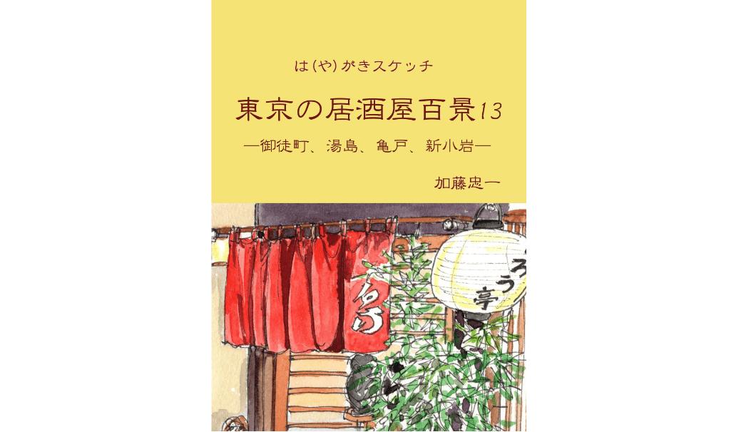 「は(や)がきスケッチ 東京の居酒屋百景」の第13巻