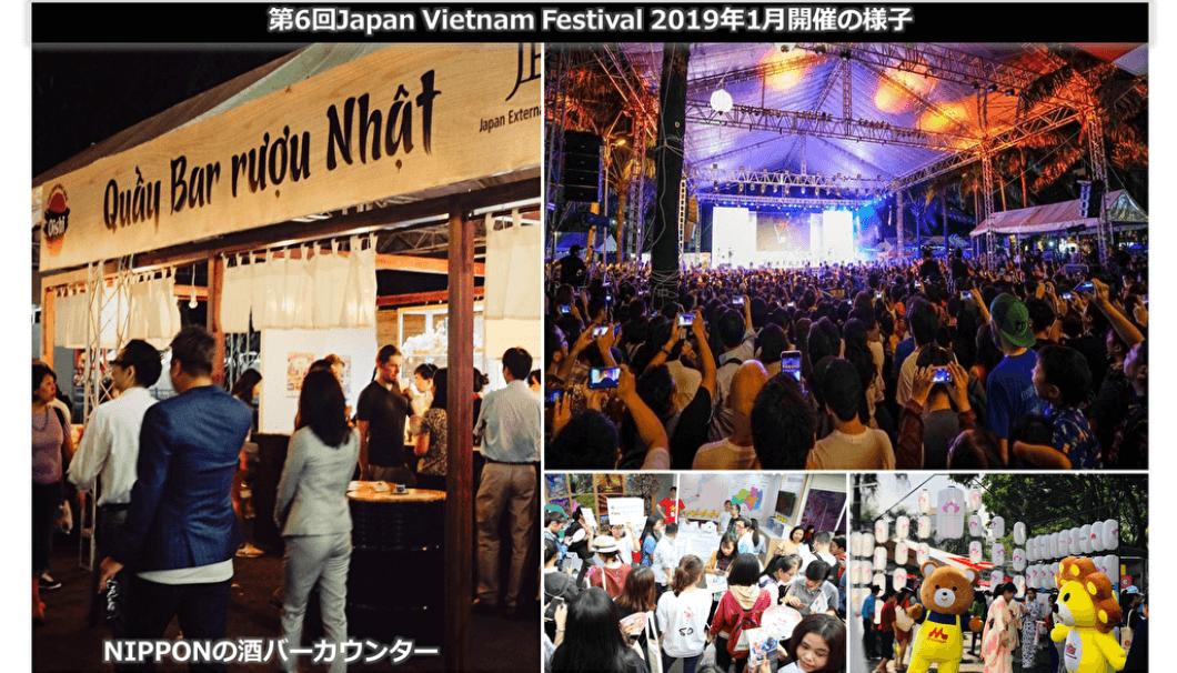 ベトナム最大の日越交流フェス「ジャパンベトナムフェスティバル」第6回の写真