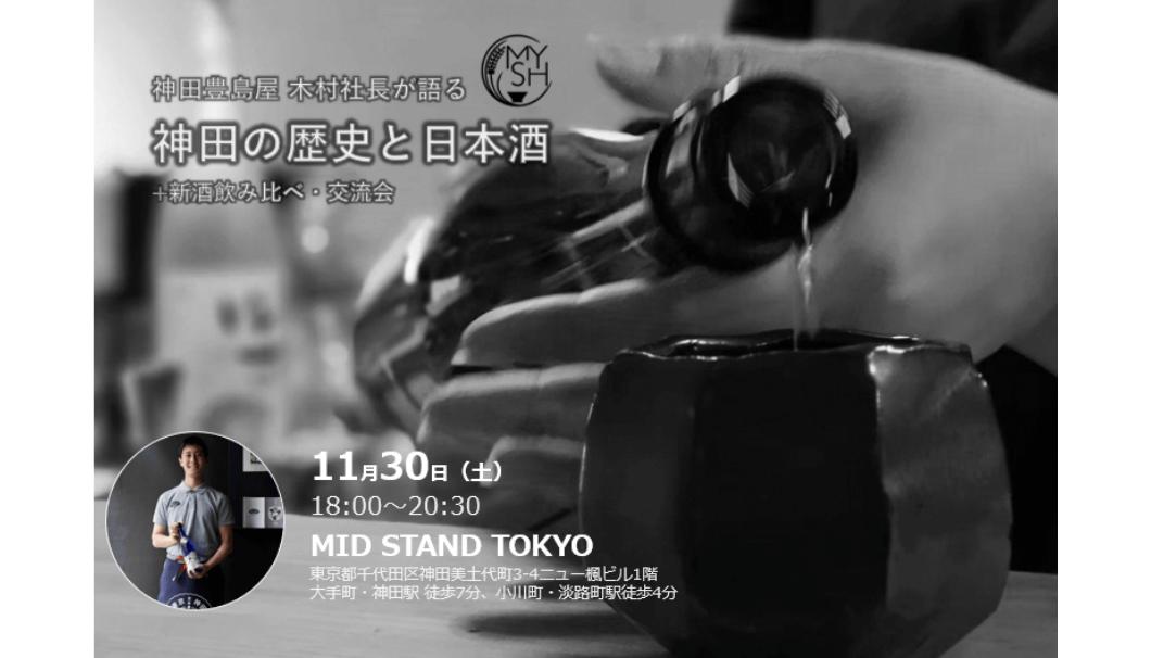 イベント「神田の歴史と日本酒~神田豊島屋 木村社長をお招きして~」の告知画像