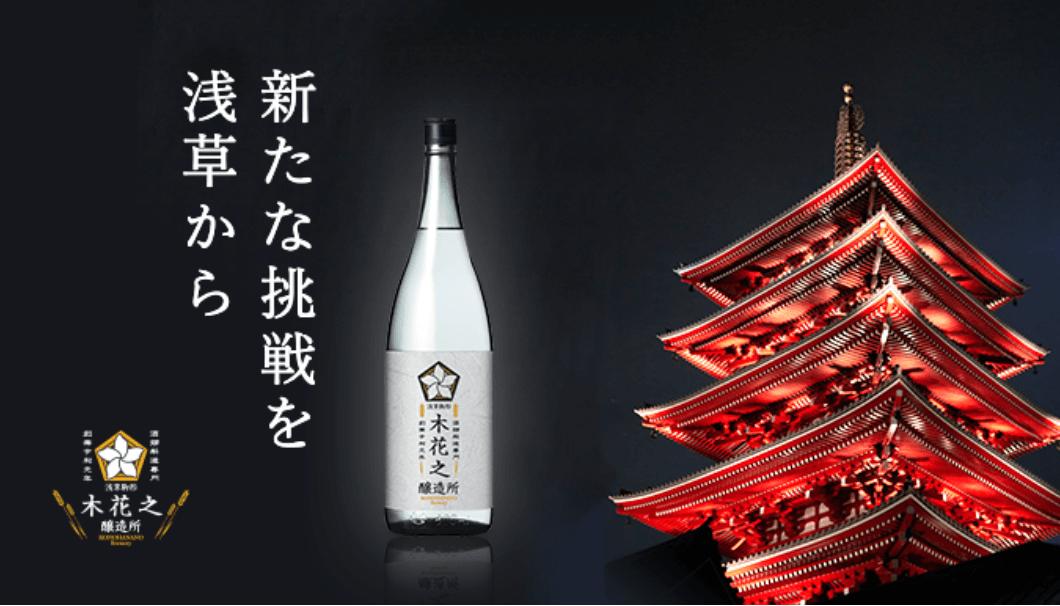 東京・浅草、木花之醸造所の初回醸造酒