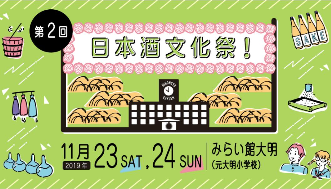 「日本酒文化祭!」のフライヤー画像