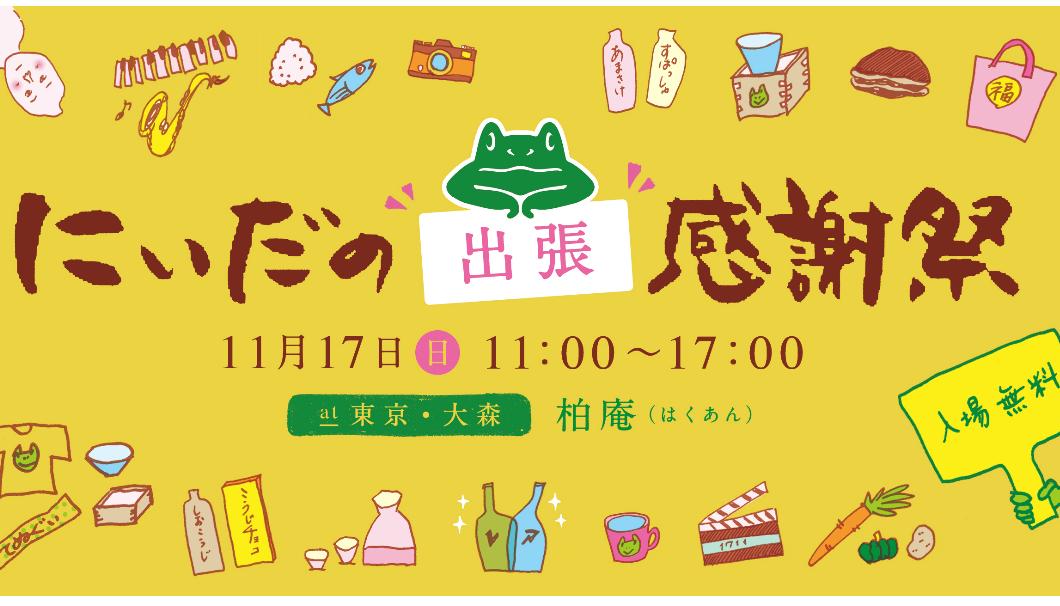 有限会社仁井田本家(福島県郡山市)が、「にいだの 出張感謝祭」の告知画像