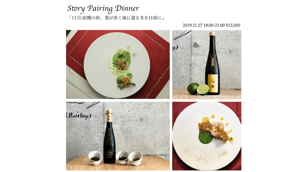 三軒茶屋醸造所のディナーイベント「Story pairing dinner -11月 収穫の秋、葉が黒く地に還る冬を目前に-」のイメージ画像