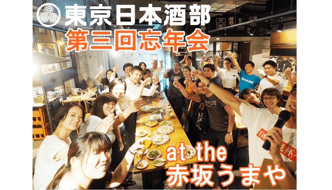 東京日本酒部 忘年会のイメージ画像