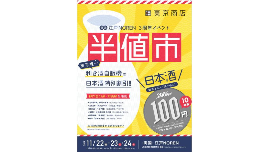 東京商店「3周年記念 半値市」の告知画像
