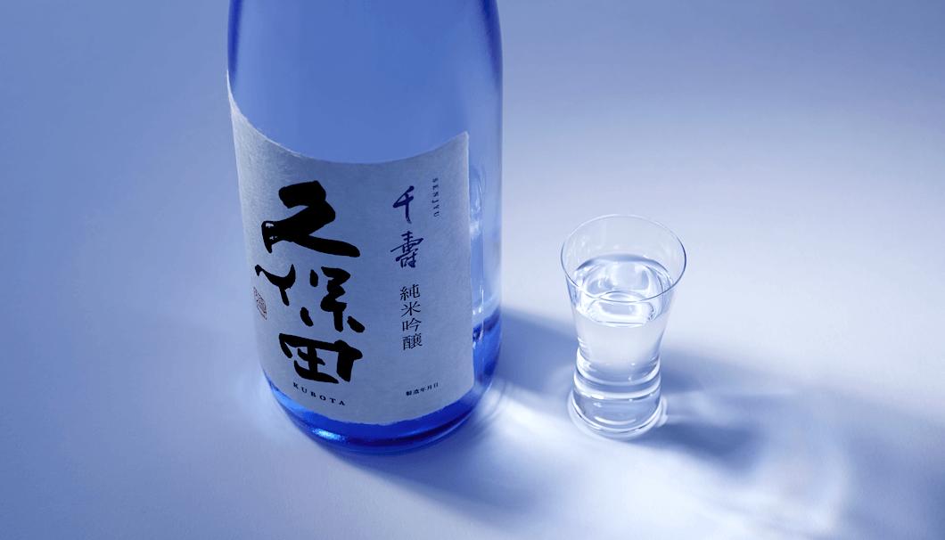 「久保田 千寿 純米吟醸」