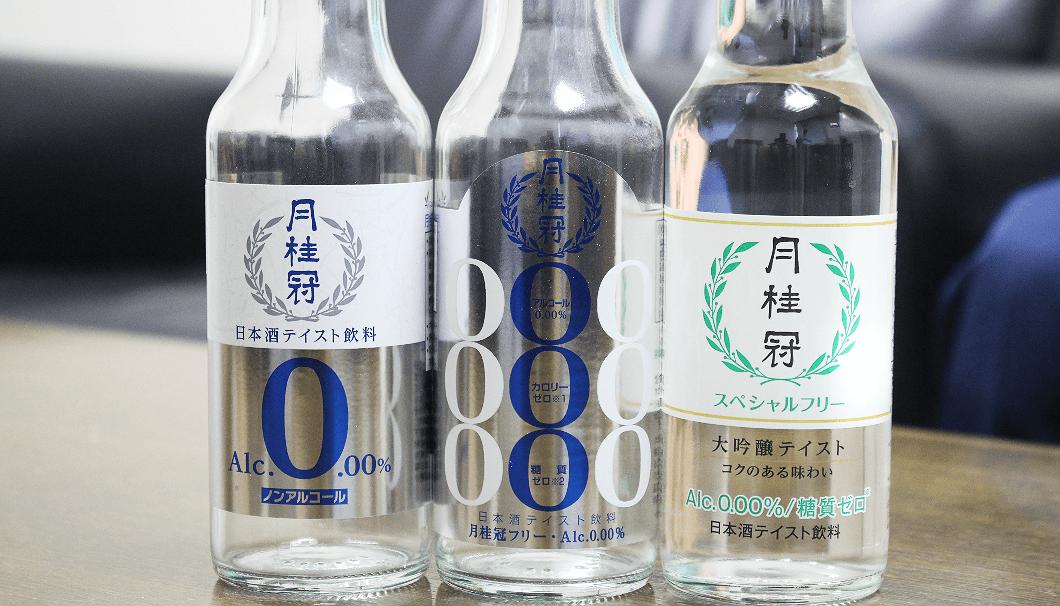 月桂冠が開発した日本酒テイストのノンアルコール飲料